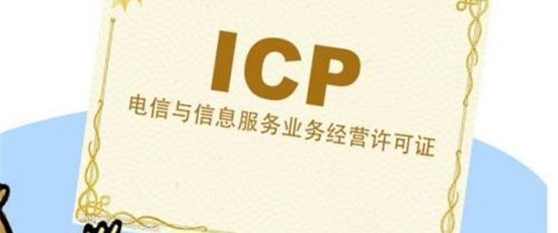 申請icp許可證