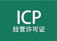我想辦理icp許可證,該怎么入手