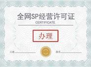 申請icp許可證需要什么基本條件?
