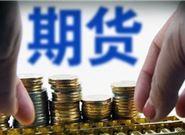 白銀期貨合約的交易制度有什么?