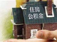 住房公積金貸款的額度受哪些方面影響?