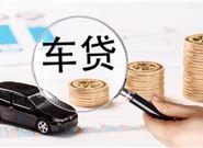 去辦理汽車抵押貸款需要注意哪些細節呢?