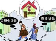 兩夫妻一起貸款買房需要注意什么問題?