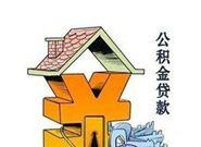 買房申請公積金貸款,怎么才能提高公積金貸款的額度?