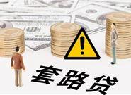 套路貸與民間借貸有什么不一樣?
