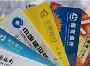 關于信用卡的這些常識你知道嗎?