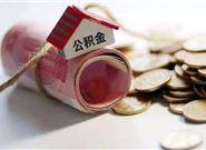 公積金貸款并不是有利而無一害的,它也存在這些弊端。