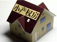 辦理抵押貸款什么樣的房子申請的額度會高一點?